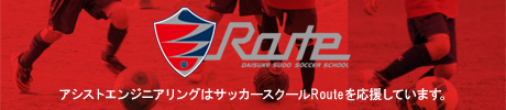 Routeサッカースクール