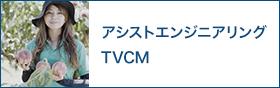 アシストエンジニアリングTVCM