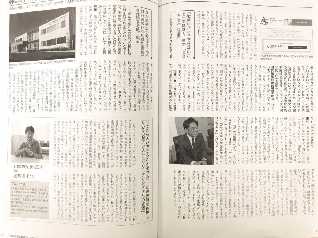 月刊人材ビジネス2018年6月号掲載記事2