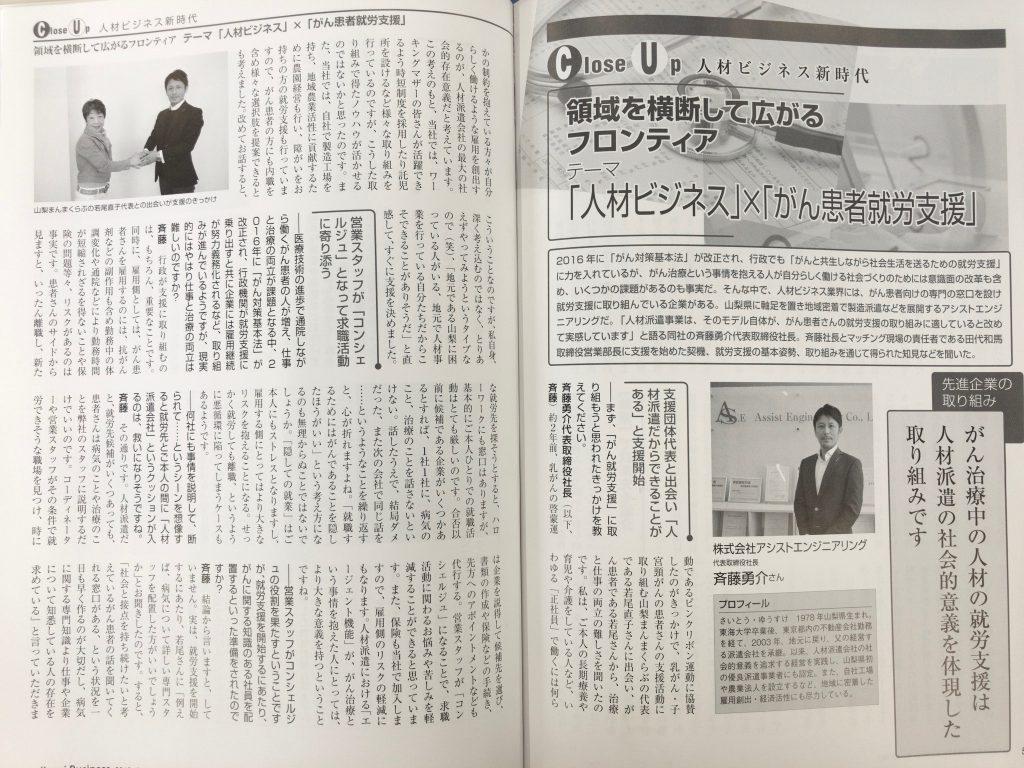 月刊人材ビジネス2018年6月号掲載記事1